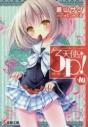 【小説】天使の3P!≪スリーピース≫×10の画像