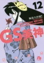 【コミック】GS美神 極楽大作戦!!(12) コミック文庫版の画像
