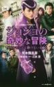 【小説】映画ノベライズ ジョジョの奇妙な冒険 ダイヤモンドは砕けない 第一章の画像
