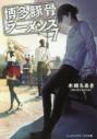 【小説】博多豚骨ラーメンズ(7)の画像