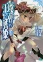 【小説】魔弾の王と戦姫〈ヴァナディース〉(17)の画像