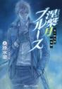 【小説】炎の蜃気楼昭和編 涅槃月ブルースの画像