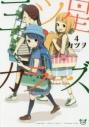 【コミック】三ツ星カラーズ(4)の画像