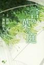 【小説】言の葉の庭の画像