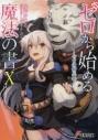 【小説】ゼロから始める魔法の書X ―ゼロの傭兵<下>―の画像