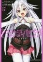 【コミック】トリニティセブン 7人の魔書使い(17)の画像