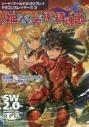 【その他(書籍)】ソード・ワールド2.0リプレイ ドラゴンスレイヤーズ3 -神ならざる者に捧ぐ鎮魂歌-の画像
