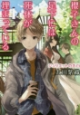 【小説】櫻子さんの足下には死体が埋まっている ジュリエットの告白の画像