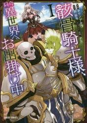 【コミック】骸骨騎士様、只今異世界へお出掛け中 I