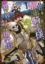 【コミック】骸骨騎士様、只今異世界へお出掛け中 Iの画像