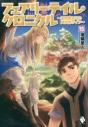 【小説】フェアリーテイル・クロニクル ~空気読まない異世界ライフ~(15)の画像