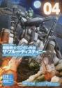 【コミック】機動戦士ガンダム外伝 ザ・ブルー・ディスティニー(4)の画像