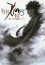 【コミック】Fate/Zero(14)の画像