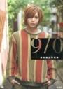 【写真集】染谷俊之写真集 9/0の画像