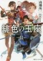 【小説】緋色の玉座IIの画像