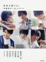 【写真集】きみとぼくと。 声優男子×ねこphoto bookの画像