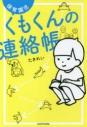 【コミック】保育園児くもくんの連絡帳の画像