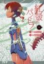 【コミック】紅殻のパンドラ(11)の画像