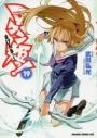 【コミック】マケン姫っ!-MAKEN-KI!-(19)の画像
