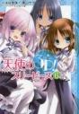 【コミック】天使の3P!(6)の画像