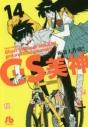 【コミック】GS美神 極楽大作戦!!(14) コミック文庫版の画像