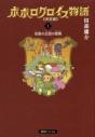 【コミック】ポポロクロイス物語 決定版(1) 知恵の王冠の冒険の画像