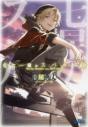 【小説】七星のスバル(6)の画像