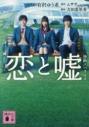 【小説】恋と嘘 映画ノベライズの画像