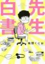 【コミック】先生白書の画像