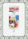 【コミック】ベルサイユのばら 1972-73[豪華限定版](7)の画像