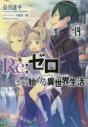 【小説】Re:ゼロから始める異世界生活(14)の画像