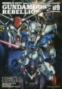 【コミック】機動戦士ガンダム0083 REBELLION(9)の画像