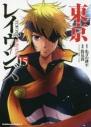 【コミック】東京レイヴンズ(15)の画像