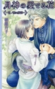 【小説】月神の愛でる花 ~言ノ葉の旋律~の画像