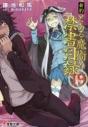 【小説】新約 とある魔術の禁書目録(19)の画像