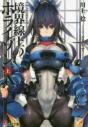 【小説】GENESISシリーズ 境界線上のホライゾンX<上>の画像