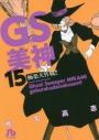 【コミック】GS美神 極楽大作戦!!(15) コミック文庫版の画像