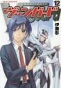 【コミック】カードファイト!! ヴァンガード(12)の画像