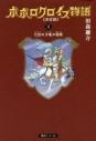 【コミック】ポポロクロイス物語 決定版(2) 七匹の小竜の冒険の画像