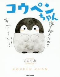 【コミック】コウペンちゃん