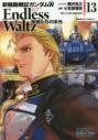 【コミック】新機動戦記ガンダムW Endless Waltz 敗者たちの栄光(13)の画像