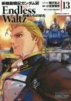 【コミック】新機動戦記ガンダムW Endless Waltz 敗者たちの栄光(13)