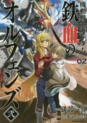 【コミック】機動戦士ガンダム 鉄血のオルフェンズ弐(2)