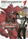 【コミック】機動戦士ガンダム00F Re:Master Edition(1)の画像