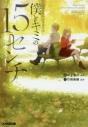 【小説】ショートストーリーズ 僕とキミの15センチの画像
