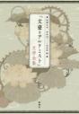 【その他(書籍)】文豪とアルケミスト文学全集の画像