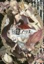 【ビジュアルファンブック】白と黒のアリス 公式ビジュアルファンブックの画像