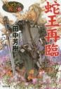 【小説】蛇王再臨 アルスラーン戦記<13>の画像