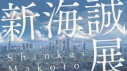 【その他(書籍)】新海誠展 「ほしのこえ」から「君の名は。」までの画像