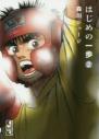 【コミック】はじめの一歩(2)の画像